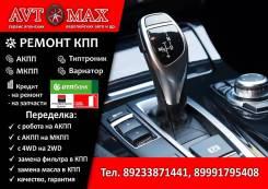 Ремонт автоматических коробок передач любых марок в Кызыле!