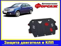 Защита двигателя. Daewoo Gentra, KLAS Daewoo Lacetti, J200 Chevrolet Lacetti, J200 Ravon Gentra B15D2, F14D3, F16D3, F18D3, T18SED