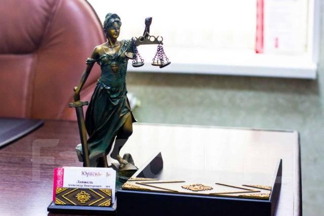 Юрист. Адвокат. Бесплатные консультации по телефону.