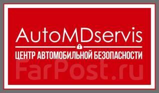 Автосигнализации Подключение Ремонт электронных систем а/м Официально!