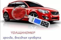 Проверка автомобиля перед покупкой, толщиномер, сканер, выезд.