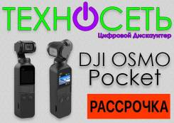 DJI Osmo Pocket. 10 - 14.9 Мп, без объектива