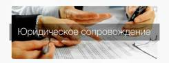 Юридическое сопровождение бизнеса- аутсорсинг