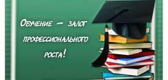 Обучение практическому применению бухгалтерского учета