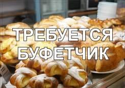 """Буфетчик. ООО """"Дальневосточная Звезда"""". Улица Озёрная 2"""
