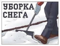 Уборка снега, очистка территорий и вывоз снега