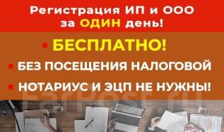 Регистрация ООО и ИП быстро и бесплатно без госпошлины! Консультация.