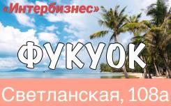 Вьетнам. Фукуок. Пляжный отдых. Вьетнам ! Фукуок ! Рассрочка без % ! ! !