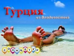 Турция. Анталья. Пляжный отдых. Турция. Прямой перелет из Владивостока. Раннее бронирование.