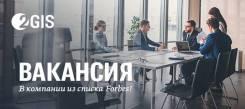 """Маркетолог. ООО """"ДубльГИС-Владивосток"""". Проспект Океанский 69"""