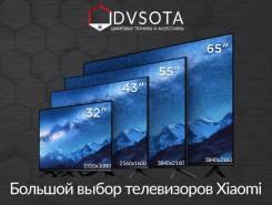 NEW! Большой выбор телевизоров Xiaomi. В наличии. В магазинах Dvsota.