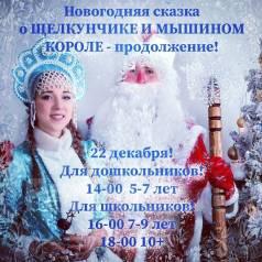 Новогодний детский праздник
