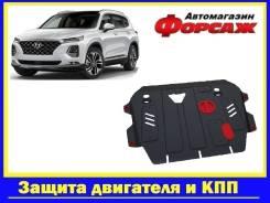 Защита двигателя Hyundai Santa Fe / Kia Sorento Prime / Kia Sportage