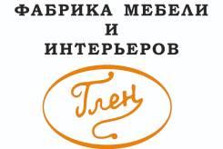 Обивщик. ООО ГЛЕН. Улица Карбышева 22а