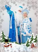 Поздравление от Дела Мороза и Снегурочки