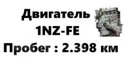 Двигатель Toyota Ractis NCP100 1NZ-FE 1NZ FE