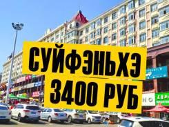 Суйфэньхэ. Шоппинг. Льготные цены на туры в Суйфэньхэ, только туристы от 3400 рублей