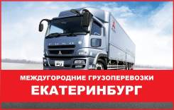 Попутные грузоперевозки. Грузоперевозки по России в Екатеринбурге