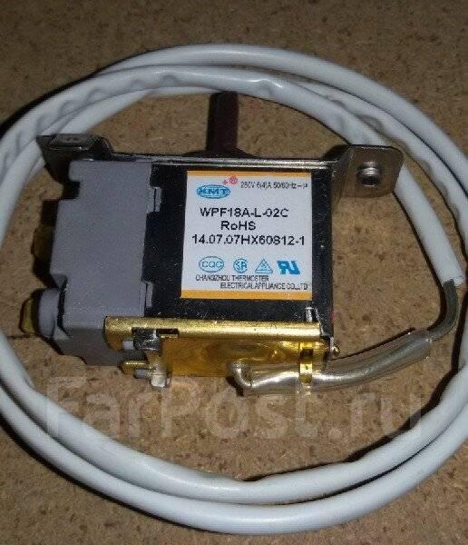 Термостат для холодильника WPF18A-L-02C