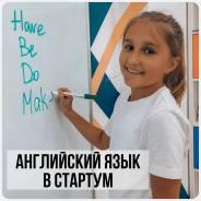 Английский язык для детей в Хабаровске