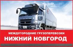 Попутные грузоперевозки. Грузоперевозки по России в Нижнем Новгороде