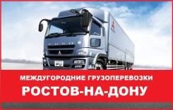 Попутные грузоперевозки. Грузоперевозки по России в Ростове-на-Дону