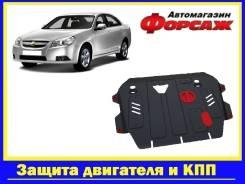 Защита двигателя. Chevrolet Epica, V250 X20D1, X25D1