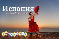 Испания. Барселона. Пляжный отдых. Яркая Испания из Владивостока. Пляжный отдых.
