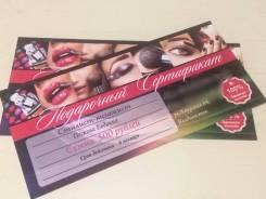 Подарочный сертификат на визаж и прическу 500руб (цена 200р)