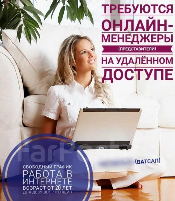 Работа в онлайне для девушки работа моделью в клубе