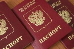 Нужна временная регистрация в Советской Гавани