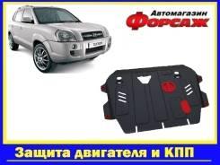 Защита двигателя Hyundai Tucson / Kia Sportage