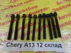 Болт головки блока цилиндров Chery A13 VR14 Chery A13 VR14