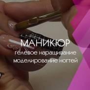 Курс: Обучение наращиванию ногтей