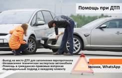 Автоюристы. Помощь при ДТП. Оценка ущерба. Оформление