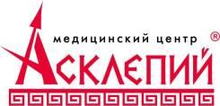 "Рентгенолаборант. ООО ""Асклепий"". Улица Гамарника 3б"