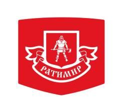 """Уборщик, горничная. ООО """"Ратимир"""". 3-я Шоссейная 21"""