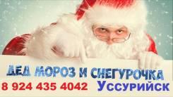 Дед мороз и Снегурочка! Поздравление детей)