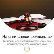 Юрист по исполнительным производствам