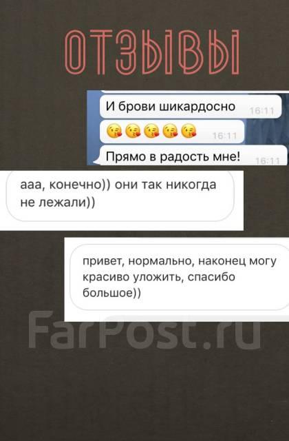 Ламинирование Бровей 400 рублей Sexy Lamination