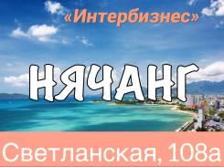 Вьетнам. Нячанг. Пляжный отдых. Вьетнам ! Нячанг ! Рассрочка без %