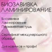 Курс: Botox, Ламинирование и БИО - завивка ресниц + Полуперманентная