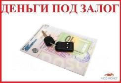 Деньги займ под залог авто С ПТС. (Авто на хранение у собственика).