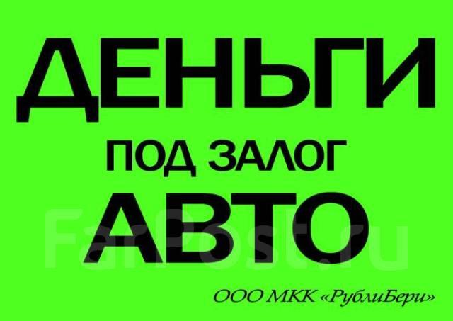 Даем деньги под залог бытовой техники автосалон тойота венза в москве