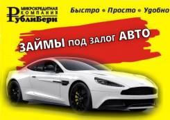 взять деньги в долг срочно владивостоккредит под залог автомобиля в красноярске