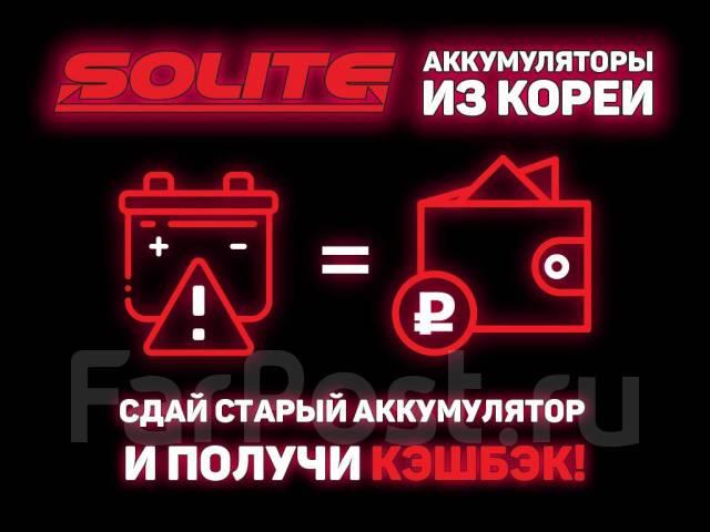Solite - Аккумуляторы из Кореи - Работаем БЕЗ Выходных !