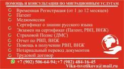 Временная регистрация для иностранных граждан, патент.