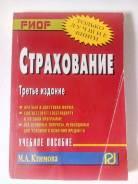 Книга по страхованию для студентов (Климова М А)