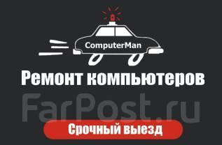 Ремонт компьютеров, ноутбуков, ПК, установка windows. Выезд!