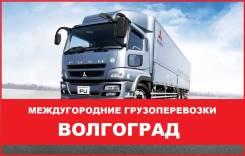 Попутные грузоперевозки. Грузоперевозки по России в Волгограде